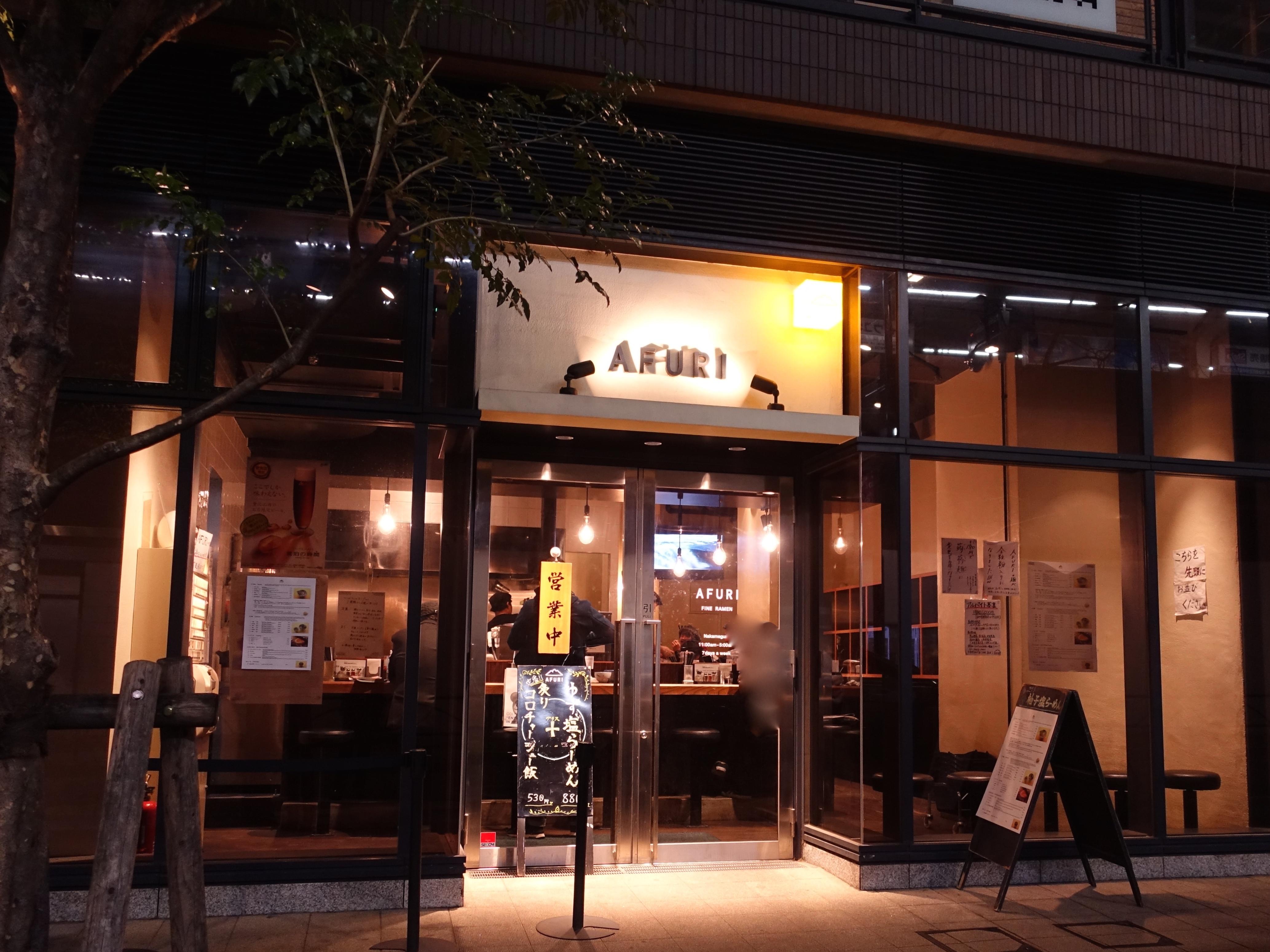 AFURI 中目黒>