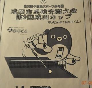 DSC成田カップ組合せ.jpg