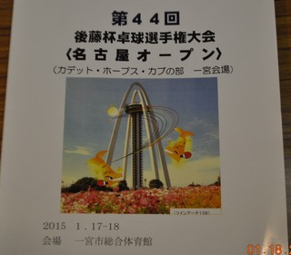DSC_27年後藤杯.jpg