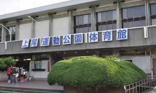 DSC_上尾体育館.jpg