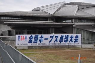 DSC_東京都体育館.jpg