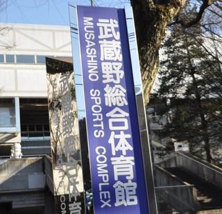 DSC_武蔵野体育館.jpg
