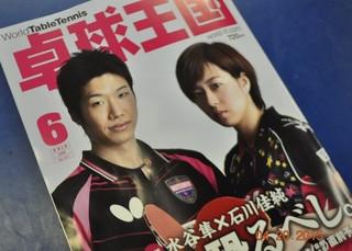 DSC_選抜王国表紙.jpg