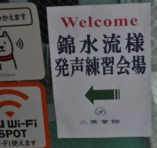 DSC_錦水流.jpg