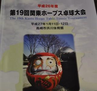 DSC_関東ホープス組合せ.jpg